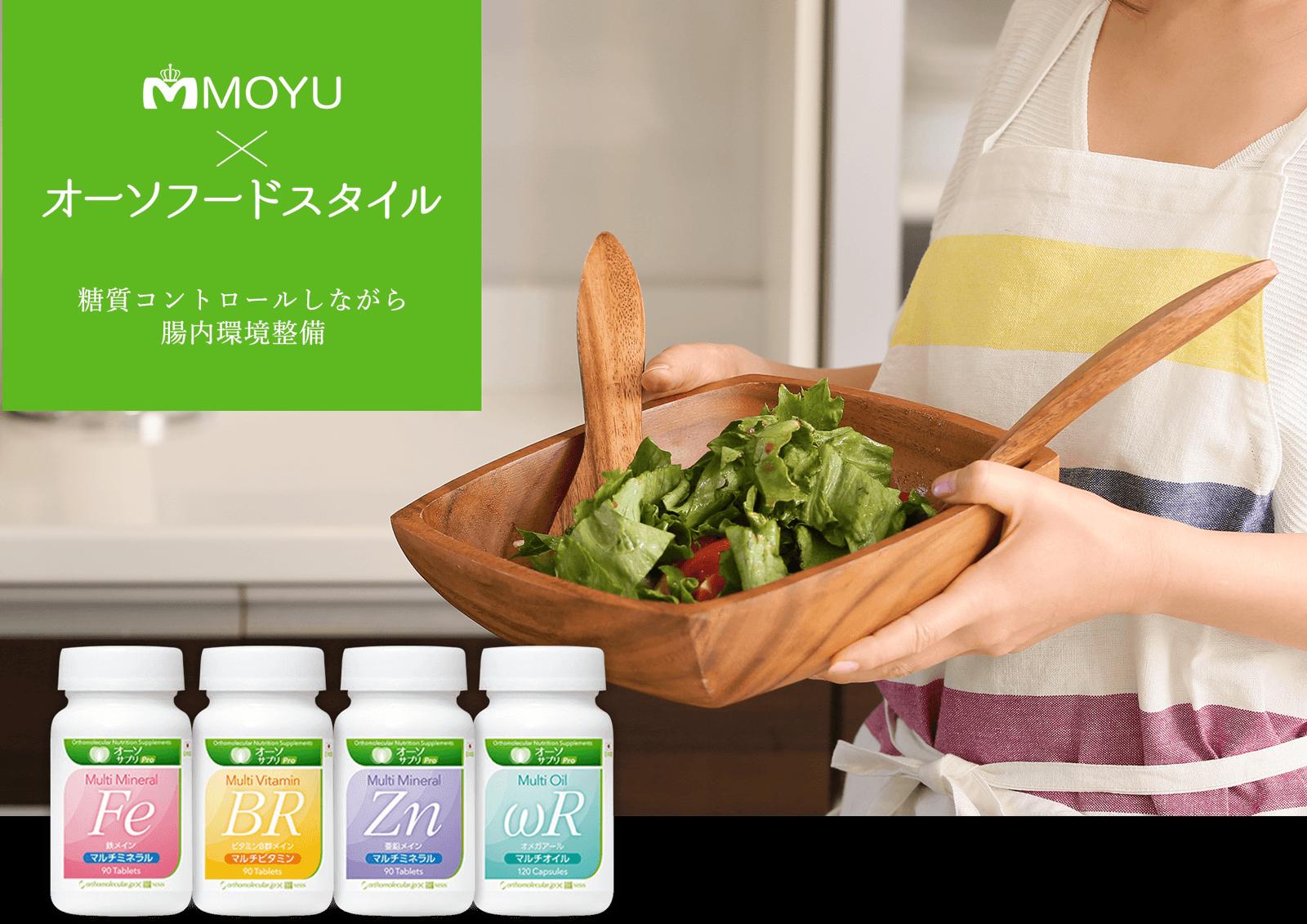 MOYU × オーソフードスタイル/糖質コントロールしながら腸内環境整備