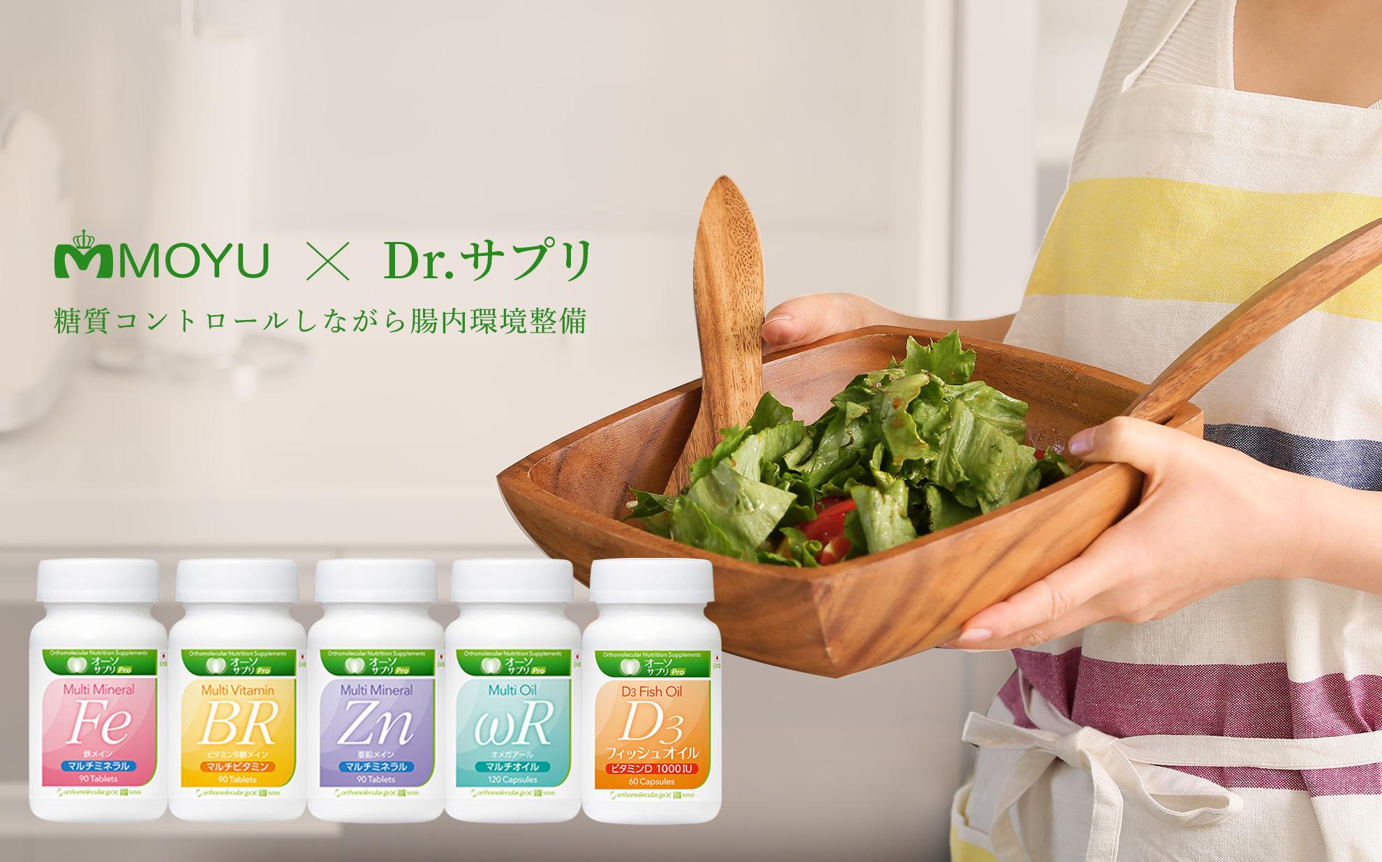MOYU × Dr.サプリ/糖質コントロールしながら腸内環境整備