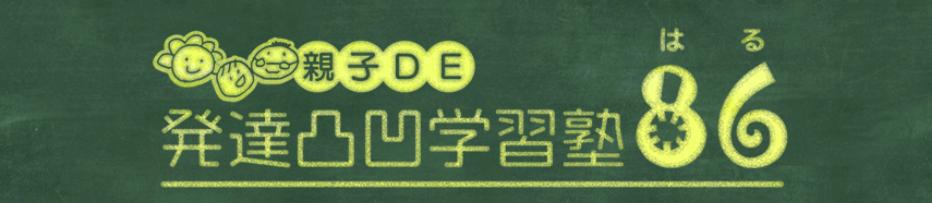 親子DE発達凸凹学習塾86