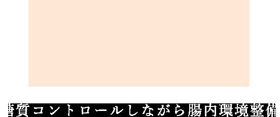 MOYU×オーソフードスタイル/糖質コントロールしながら腸内環境整備