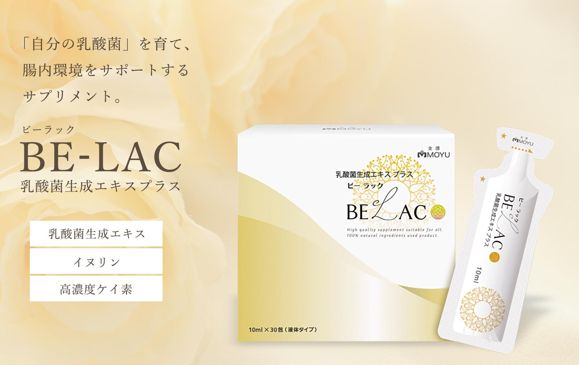 BE-LAC(乳酸菌生成エキスプラス)自分の乳酸菌を育て、腸内環境をサポートするサプリメント。