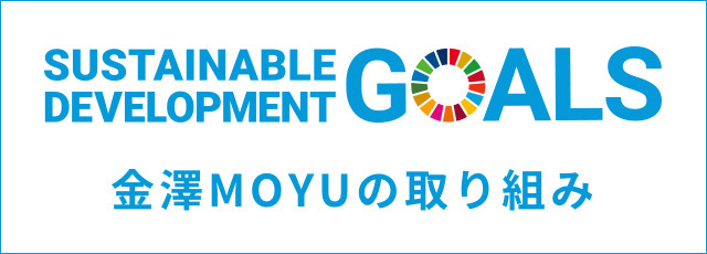 SDGs 金澤MOYUの取り組み