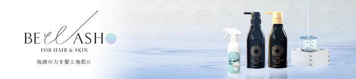 地酒の力を髪と地肌に・・・α-EG配合 BE WASHシリーズ